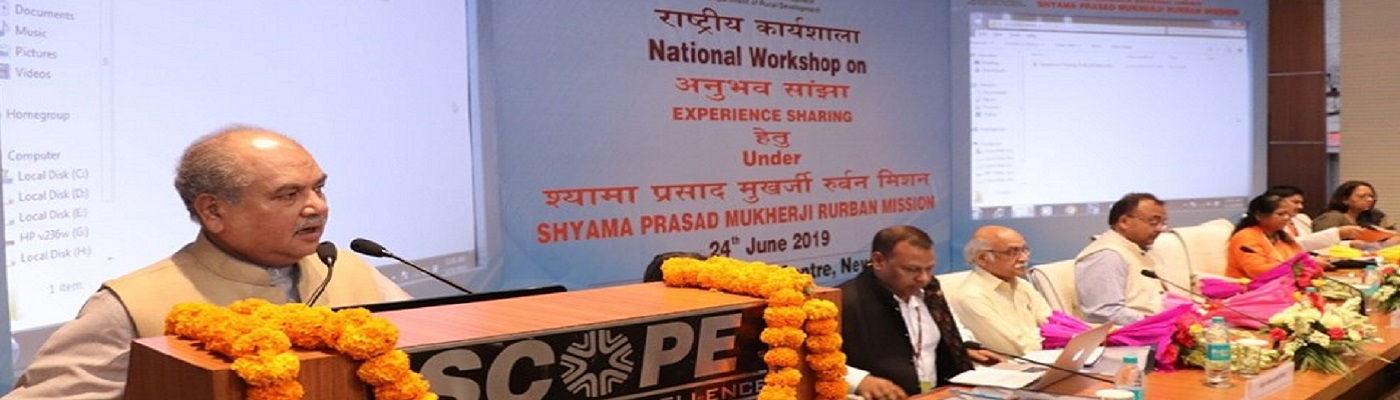 Hon'ble Minister of Rural Development, Panchayati Raj & Agriculture giving the inaugrational remarks at National Level workshop on experience sharing by elected representatives from SPMRM Clusters at SCOPE Complex,CGO, New Delhi on 24th June, 2019.