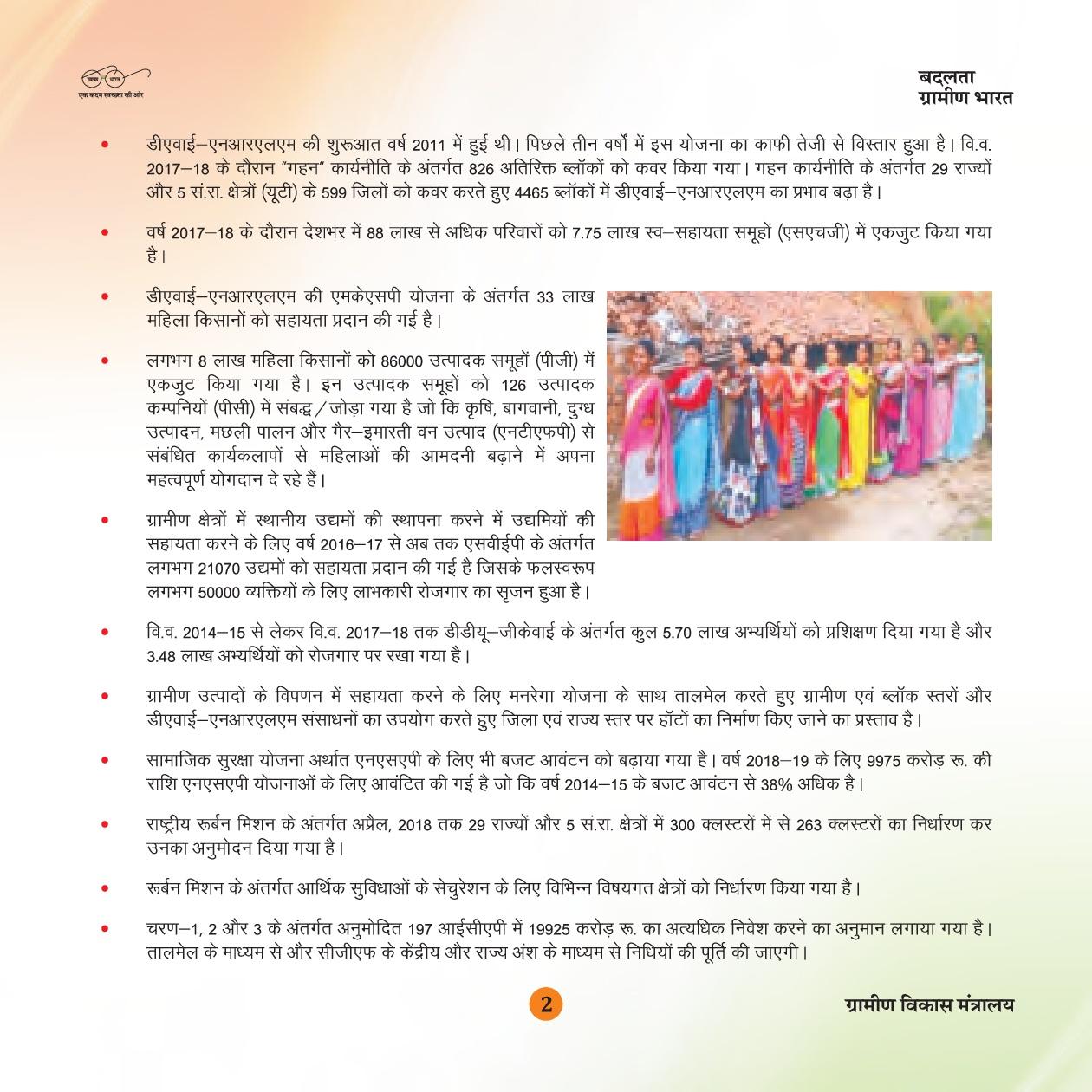 Bharat Ko Jano Book 2013