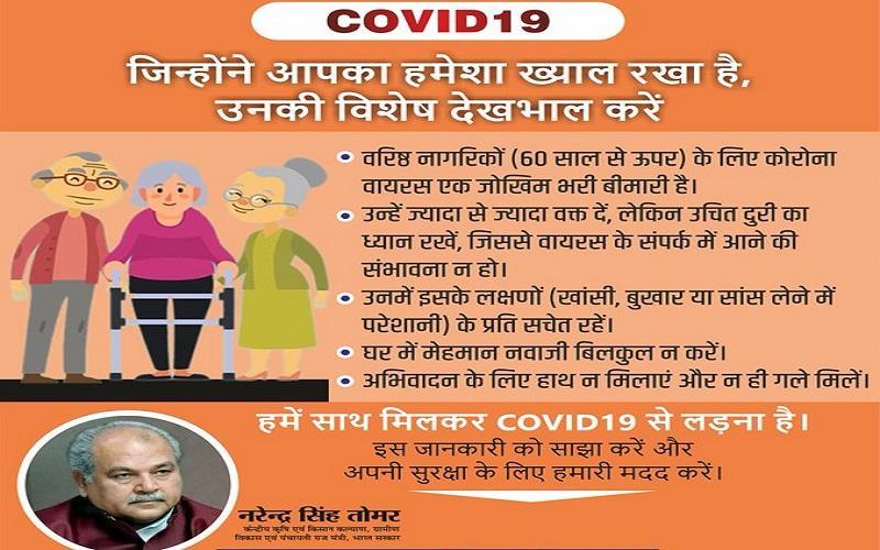 जिन्होंने आपका हमेशा ख्याल रखा है, उनकी विशेष देखभाल करें।  इस जानकारी को साझा करें और अपनी सुरक्षा के लिए हमारी मदद करें। हमें साथ मिलकर #COVID19 से लड़ना है।